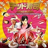 デッド寿司 オリジナルサウンドトラック