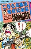 こちら葛飾区亀有公園前派出所 (第43巻) (ジャンプ・コミックス)