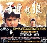 子連れ狼 第九巻 DVD-BOX