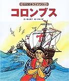 コロンブス (伝記絵本ライブラリー)
