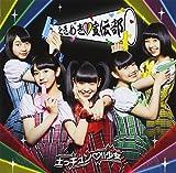土っキュン !!少女 ときめき盤(DVD付)