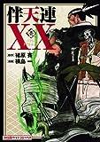 伴天連XX(1)<伴天連XX> (ファミ通クリアコミックス)