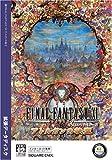 『ファイナルファンタジーXI アトルガンの秘宝』 拡張データディスク (Windows版)