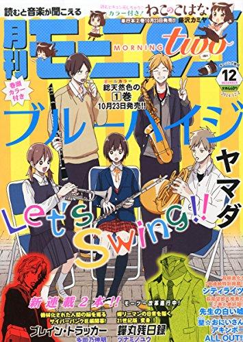 月刊 モーニング two (ツー) 2014年 12/2号 [雑誌]
