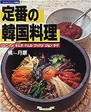 定番の韓国料理―ピビンパァ キムチ ナムル クッパァ ジョン チゲ (マイライフシリーズ特集版)