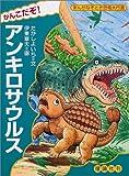 がんこだぞ!アンキロサウルス (まんがなぞとき恐竜大行進)