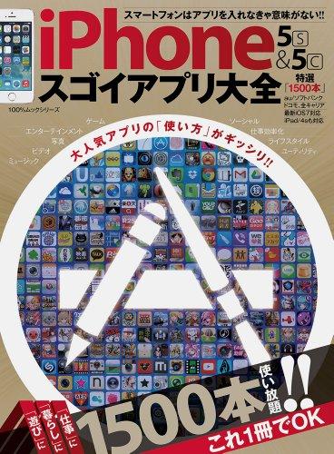 iPhone5s & 5c スゴイアプリ大全 (100%ムックシリーズ)