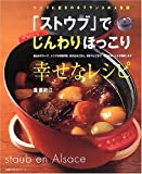「ストウブ」でじんわりほっこり幸せなレシピ―シェフに愛されるフランスの人気鍋 (主婦の友生活シリーズ)