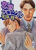 恋愛クロニクル(講談社X文庫―ホワイトハート)