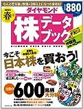 ダイヤモンド 「株」データブック 2012年 04月号 [雑誌]