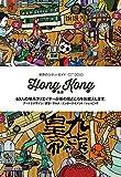 世界のシティ・ガイド  CITIX60シリーズ 香港 (世界のシティ・ガイドCITI×60)