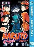NARUTO―ナルト― モノクロ版【期間限定無料】 45 (ジャンプコミックスDIGITAL)