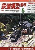 鉄道模型趣味 2009年 05月号 [雑誌]