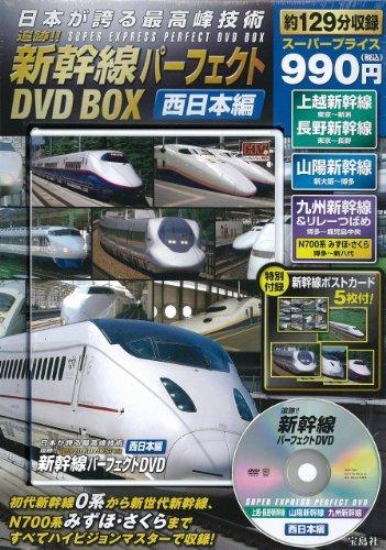 日本が誇る最高峰技術 追跡!! 新幹線パーフェクトDVD BOX 西日本編<DVD付き> (<DVD>)