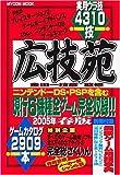 広技苑 (2005年春版) (Mycom mook)