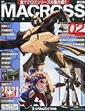 週刊 MACROSS CHRONICLE (マクロスクロニクル) 新訂版 2013年 2/12号 [分冊百科]