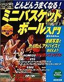 ミニバスケットボール入門—どんどんうまくなる! (ジュニアライブラリー)