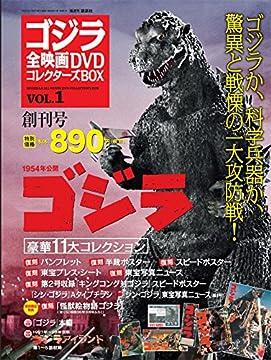 ゴジラ全映画DVDコレクターズBOX(1) 2016年 7/26 号