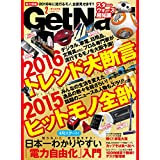 Amazon.co.jp: GetNavi 2016年2月号[雑誌] eBook: GetNavi編集部: Kindleストア