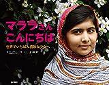 マララさん こんにちは: 世界でいちばん勇敢な少女へ