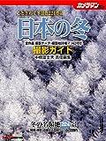 日本の冬・撮影ガイド (Motor magazine mook―カメラマンシリーズ)