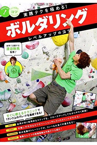 実践テクを極める! ボルダリングレベルアップのコツ (コツがわかる本!)