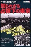 写真と地図で読む!知られざる占領下の東京 (洋泉社MOOK―シリーズStartLine)