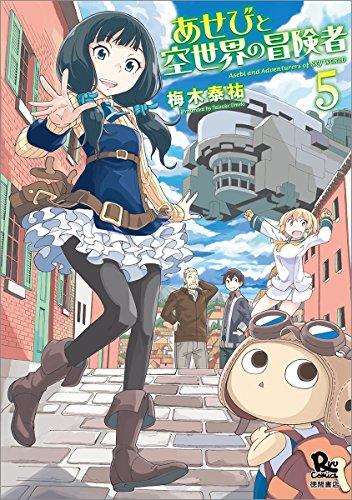 あせびと空世界の冒険者(5): リュウコミックス
