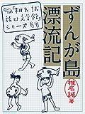 ずんが島漂流記 「椎名誠 旅する文学館」シリーズ