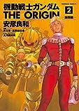 機動戦士ガンダム THE ORIGIN(2)