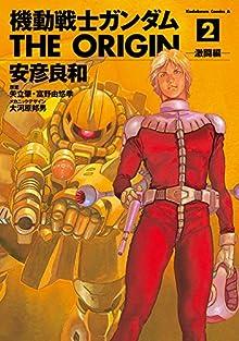 機動戦士ガンダム THE ORIGIN(2) 角川コミックス・エース