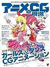 アニメCGの現場 2014 CGWORLD特別編集版 (Works books)