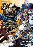 モンスターハンターエピソード Vol.2 (CAPCOM COMICS)