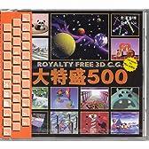 Royalty Free 3D C.G. 大特盛500