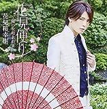 恋の季節-花見桜幸樹