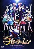 ミュージカル「美少女戦士セーラームーン」-Un Nouveau Voyage- [DVD]