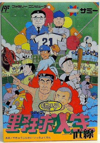 嗚呼!野球人生一直線