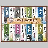 日本の名湯ギフト NMG-30F 30g×30包