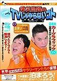 爆笑問題のTVじゃやらないコト[DVD]