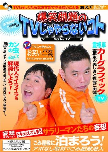 爆笑問題のTVじゃやらないコト [DVD]