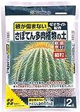 花ごころ さぼてん多肉植物の土 2l