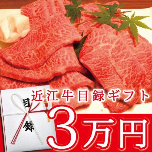【抽選会景品】特選近江牛目録ギフト3万円