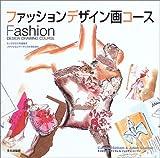 ファッションデザイン画コース―トップクラスを目指すファッションアーティストのために