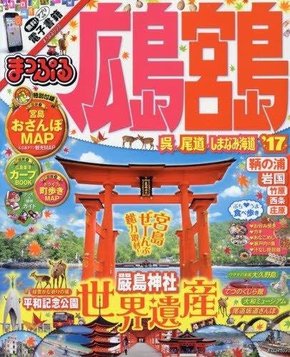 まっぷる 広島・宮島 呉・尾道・しまなみ海道 '17 (まっぷるマガジン)