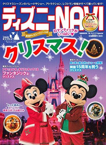 ディズニーNAVI'16 クリスマスspecial (1週間MOOK)