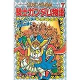 SDガンダム外伝 騎士ガンダム物語 (7) キングガンダム・円卓の騎士  (コミックボンボン)