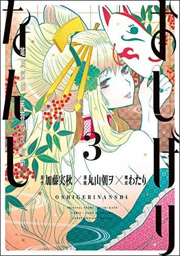 おしげりなんし 篭鳥探偵・芙蓉の夜伽噺(3)(完) (ビッグガンガンコミックス)
