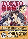 TOKYO捕物帳 / 風見 潤 のシリーズ情報を見る