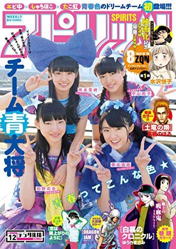 週刊ビッグコミックスピリッツ 2016年12号 [雑誌]