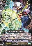 神凪 クロイカヅチ RR ヴァンガード 時空超越 g-bt01-012